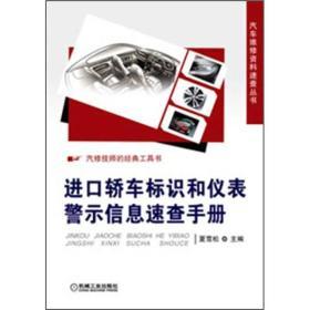 汽车维修资料速查丛书:进口轿车标识和仪表警示信息速查手册