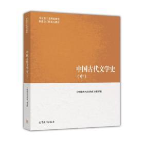 中国古代文学史(上中下) 袁世硕 陈文新高等教育出版社