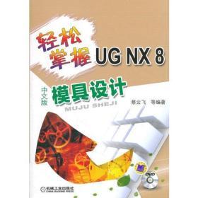 轻松掌握UG NX8中文版模具设计(轻松掌握工程软件系列)