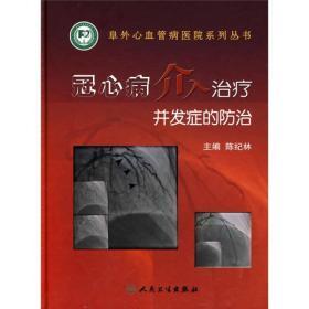 阜外心血管病医院系列丛书:冠心病介入治疗并发症的防治