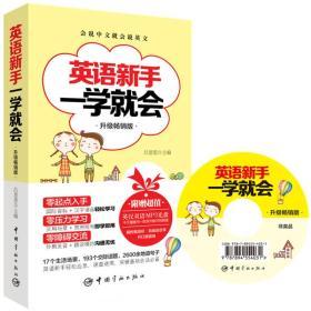 英语新手一学就会(含1光盘.升级畅销版)