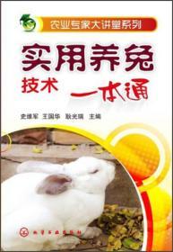 农业专家大讲堂系列:实用养兔技术一本通