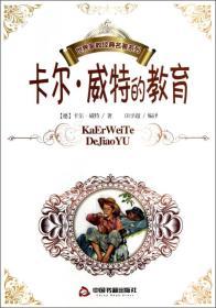 世界家教经典名著系列:卡尔·威特的教育