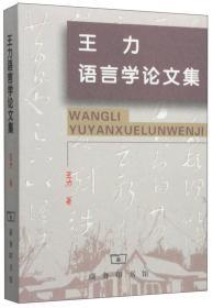 王力语言学论文集