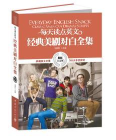 每天读点英文.经典美剧对白全集-