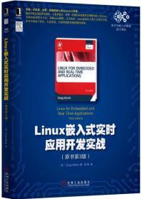 Linux嵌入式实时应用开发实战(原书第3版)