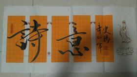 名人字画 书画家史腾先生的墨宝:诗意