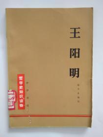 王阳明(哲学史知识读物 )