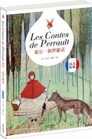夏尔·佩罗童话:LES CONTES DE PERRAULT【法文原版】