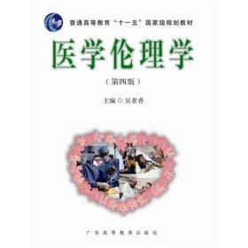 二手正版二手包邮 医学伦理学(第四版) 吴素香 9787536149083