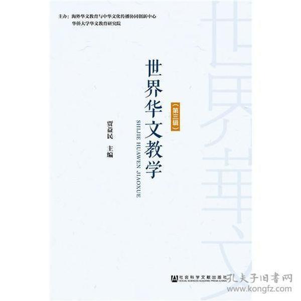 世界华文教学:第三辑