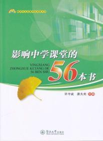 影响中学课堂的56本书/教师专业发展学校探索书系