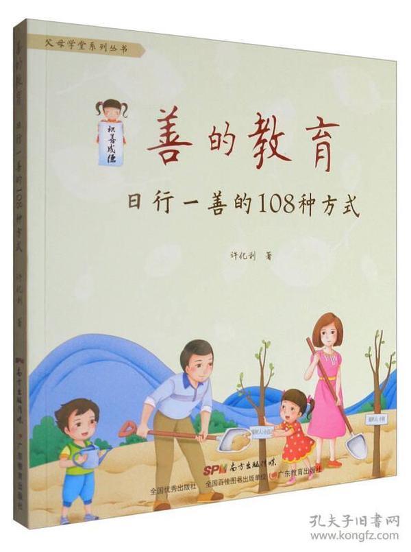 善的教育:日行一善的108种方式