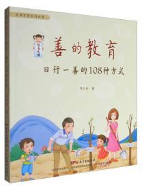 善的教育:日行一善的108种方式 。、