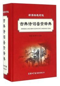 古典诗词鉴赏辞典(新课标教材版)