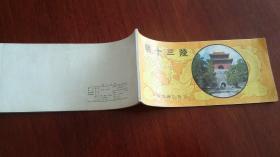 明十三陵 【朱力、刘守德、刘永新摄影(86幅)1983年一版一印】