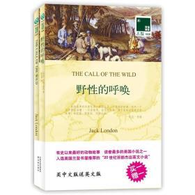 双语译林:野性的呼唤 (美) 杰克·伦敦 译林出版社 9787544723107