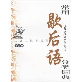 常用歇后语分类词典(第3版)