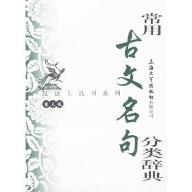 汉语工具书系列:常用古文名句分类辞典(第3版)