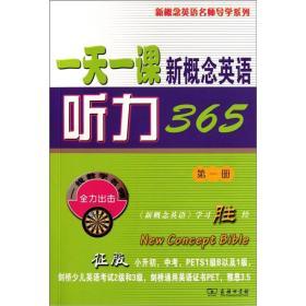 新书--一天一课新概念英语听力365(第一册)9787100072922(126994)