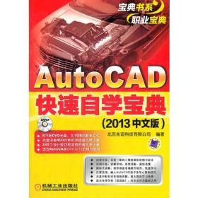 AutoCAD快速自学宝典(2013中文版)