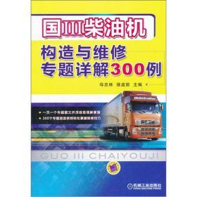 国Ⅲ柴油机构造与维修专题详解300例