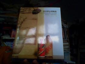 中国嘉德2016秋季拍卖会(贵州茅台酒臻品)
