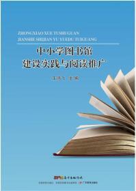 中小学图书馆建设实践与阅读推广