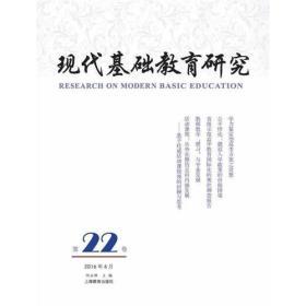 现代基础教育研究:第二十三卷:Vol. 23