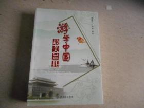 游学中国最美30县