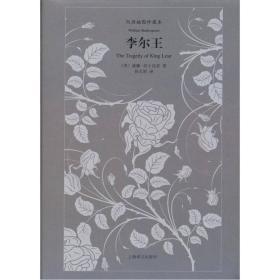 译文双语系列:李尔王