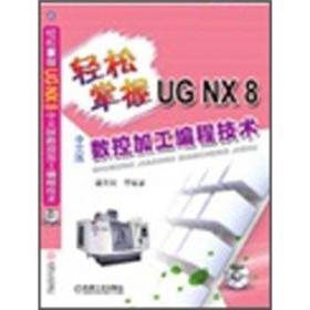 轻松掌握UG NX8数控加工编程技术(中文版)