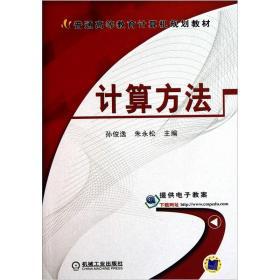 【二手包邮】计算方法 孙俊逸 朱永松 机械工业出版社