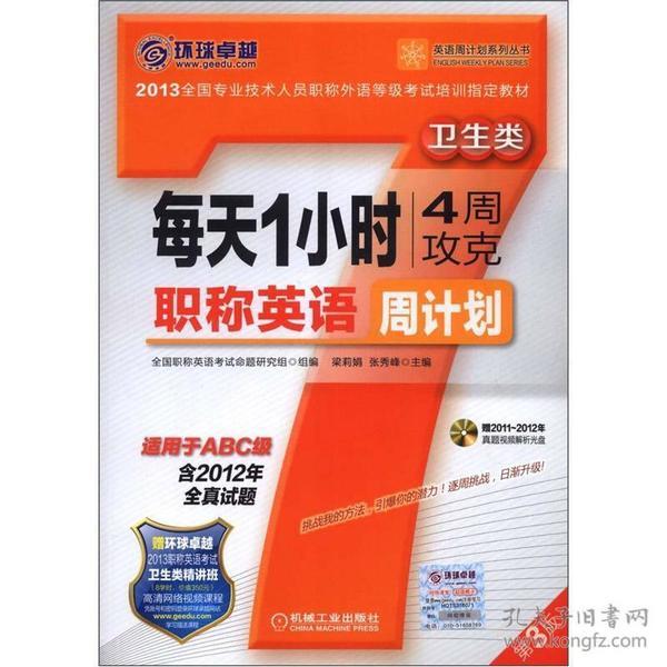 英语周计划系列丛书:每天1小时4周攻克职称英语周计划(卫生类)(第3版)