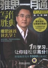 杨凡英语系列·雅思一月通:写作胜典