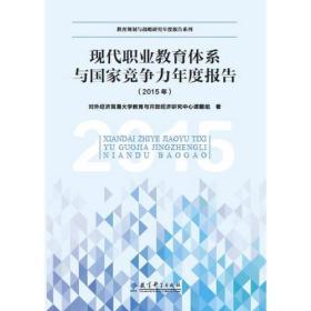 教育规划与战略研究年度报告系列:现代职业教育体系与国家竞争力年度报告(2015年)