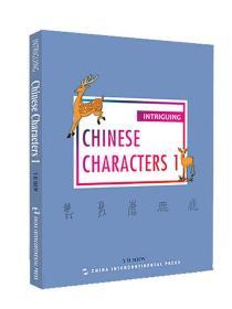 趣读中国文化系列-有趣的汉字1(英)