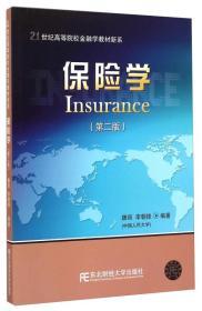 保险学(第二版)/21世纪高等院校金融学教材新系