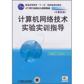 21世纪高职高专规划教材(计算机类):计算机网络技术实验实训指