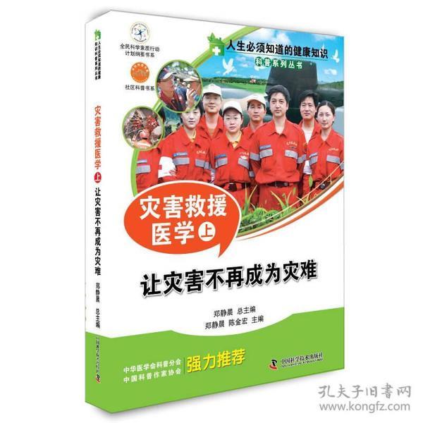 人生必须知道的健康知识科普系列丛书·灾害救援医学(上):让灾害不再成为灾难