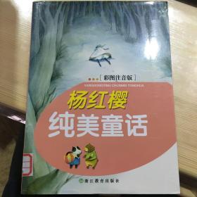 杨红樱纯美童话(彩图注音版)