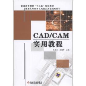 """普通高等教育""""十二五""""规划教材·普通高等教育机电类实用型规划教材:CAD/CAM实用教程"""