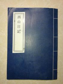西山日记 (复印本)
