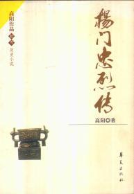 高阳作品 拾叁 历史小说 杨门忠烈传