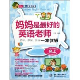 正版 英文教室妈妈是的英语老师:音标单词会话一本就够 江萍 中国水利水电出版社