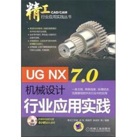 UG NX7.0机械设计行业应用实践