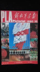 【期刊】解放军画报 1990年第10期
