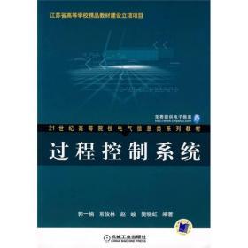 21世纪高等学院校电气信息类系列教材:过程控制系统