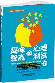 菲利普·卡特终极心智系列:趣味智商与心理测试(2)
