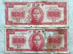 中央银行纸币2张合售